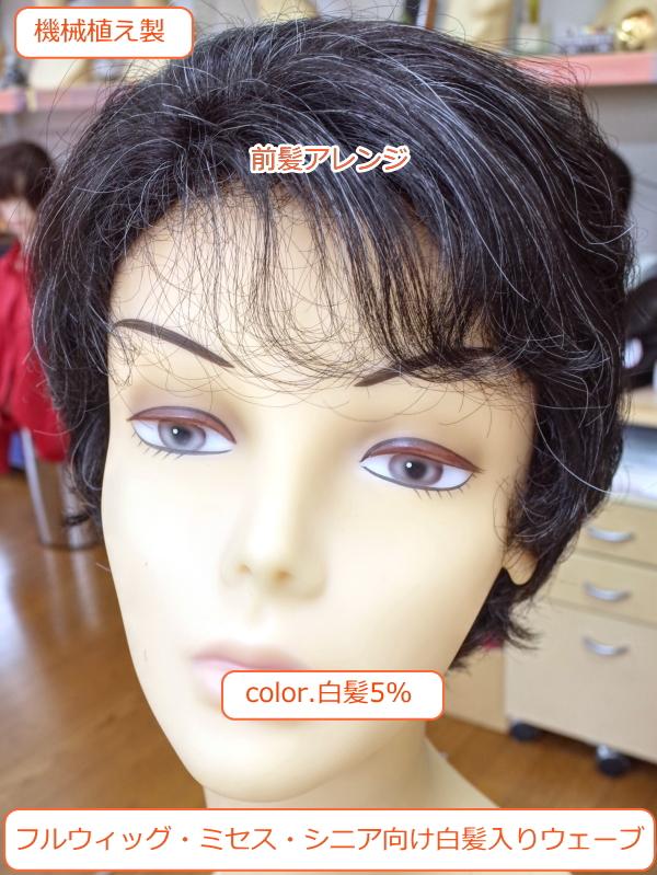 フルウィッグ 人工毛 ミセス シニア向け ウェーブ白髪5% 機械植え製 C-312 医療用にも最適