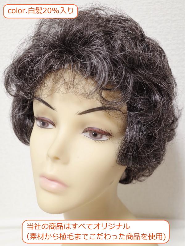 フルウィッグ 人工毛 ミセス・シニア向け 総手植え製 ショートカール白髪入り 320s 医療用にも最適