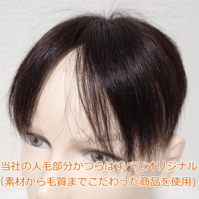男性用メンズ部分ウィッグ人毛 かつら Sサイズ top-01t 医療用にも最適