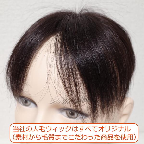 男性用メンズ部分ウィッグ人毛100% 特殊人工皮膚付きSサイズ 医療用にも最適 top-01t