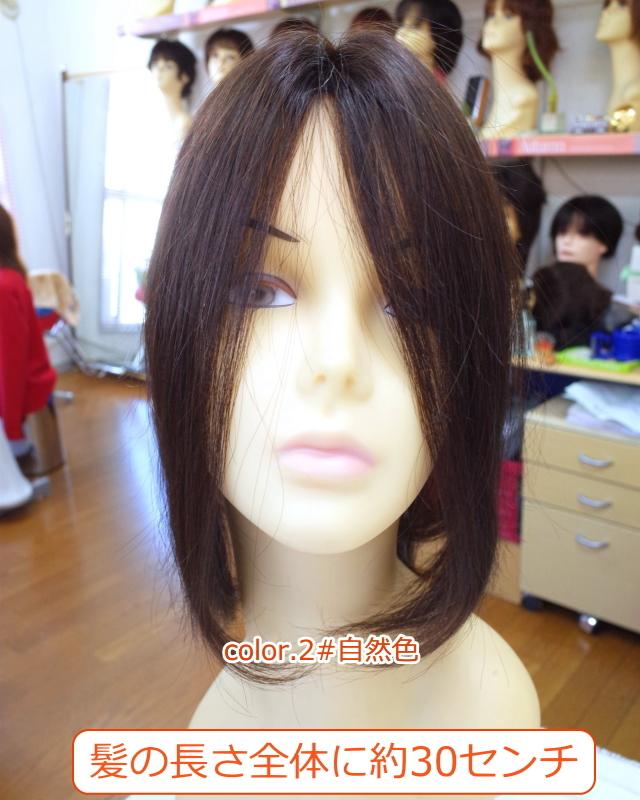 人毛部分ウィッグ ロング30センチ 縦長Lサイズ 医療用にも最適 top-08l