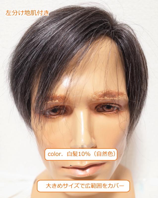 男性用メンズ部分ウィッグ人毛100% 左分け白髪入り top-104 医療用にも最適