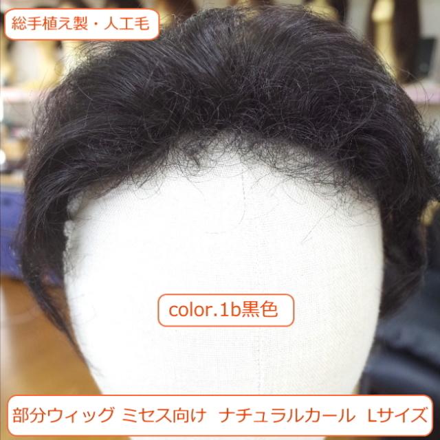 部分ウィッグ かつら ミセス向け 人工毛 ナチュラルカール Lサイズ 総手植え製  top-dv 医療用にもお使い頂けます