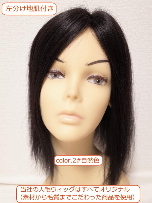 人毛 部分ウィッグ 左分けロング30センチ Lサイズ 医療用にも最適 top-dx2tL