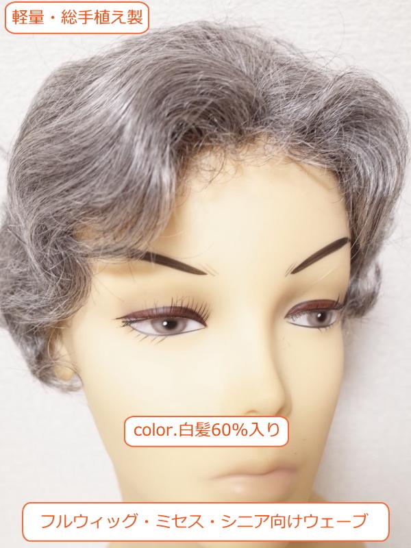 フルウィッグ 人工毛 ミセス シニア向け ウェーブ 白髪入り60% hm220s 医療用にも最適