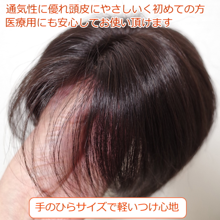 男性用メンズ部分ウィッグ人毛  かつら  Mサイズ top-02n  医療用にも最適。