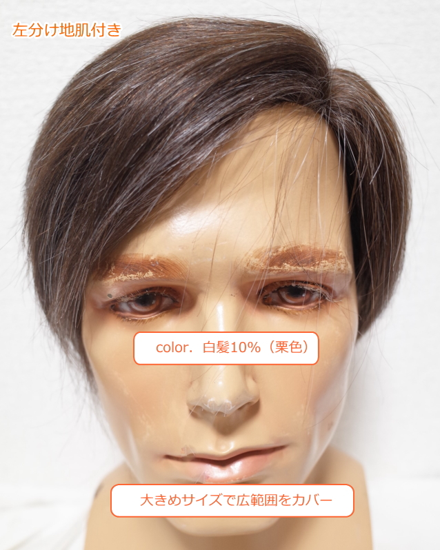 男性用メンズ部分ウィッグ人毛100% 左分け白髪入り top-104s 医療用にも最適