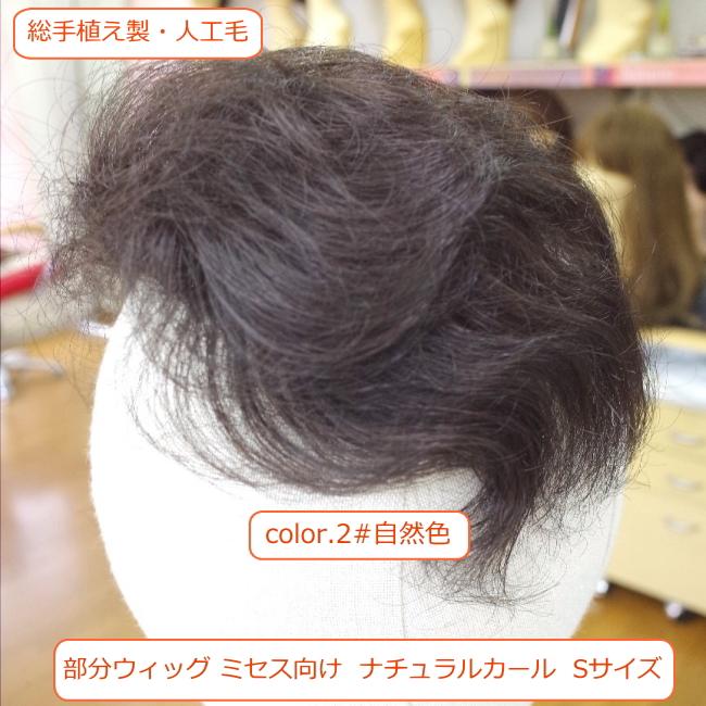部分ウィッグ かつら ミセス向け 人工毛 ナチュラルカール 総手植え製 Sサイズ  top-sm  医療用にも最適