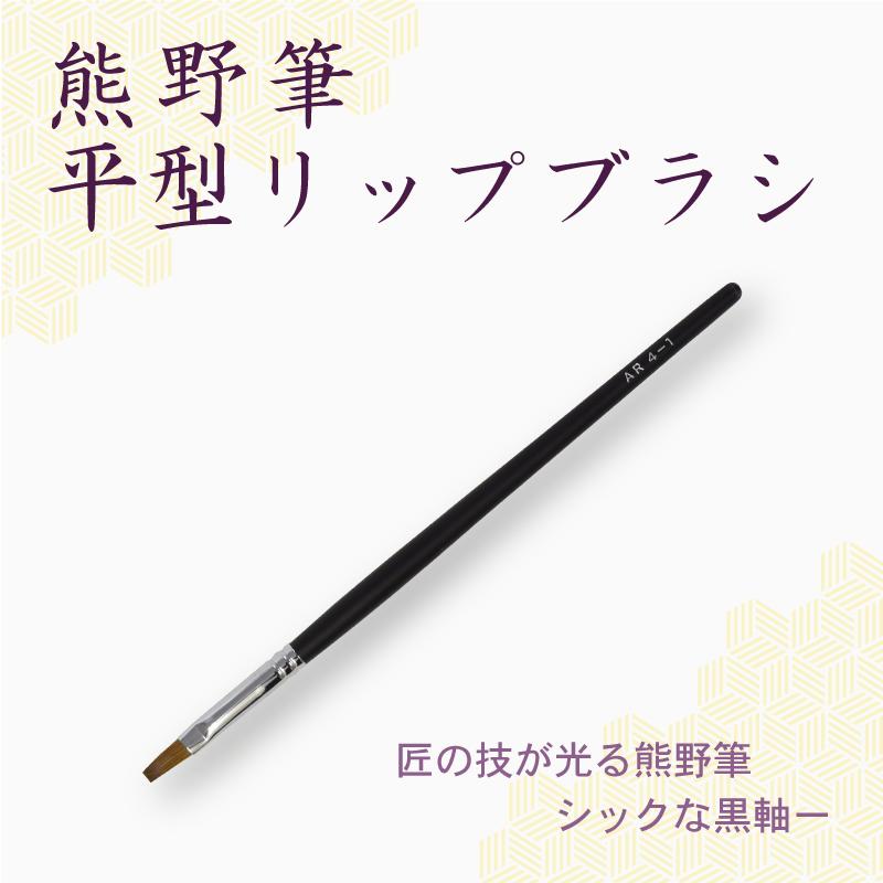 【ネコポス対応可能】黒軸ロングタイプ ARBS4-1 リップブラシ イタチ毛100%  化粧筆 プロ仕様 メイクブラシ さくら筆 熊野筆