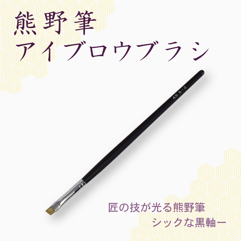 【ネコポス対応可能】黒軸ロングタイプ ARBS6-2 アイブロウブラシ ウォーターバジャー100%  化粧筆 プロ仕様 メイクブラシ さくら筆 熊野筆