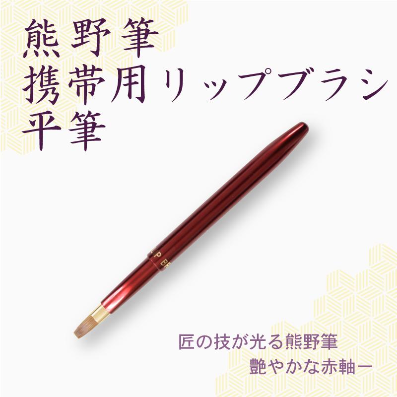 【ネコポス対応可能】赤軸ショートタイプ ARRLS-3 携帯用リップブラシ平筆 イタチ毛100%  化粧筆 プロ仕様 メイクブラシ さくら筆 熊野筆