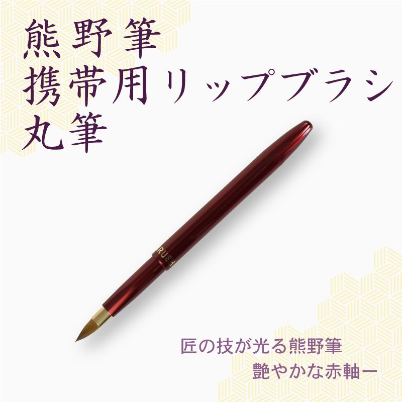 ARRLS-4 携帯用リップブラシ丸筆 イタチ100%