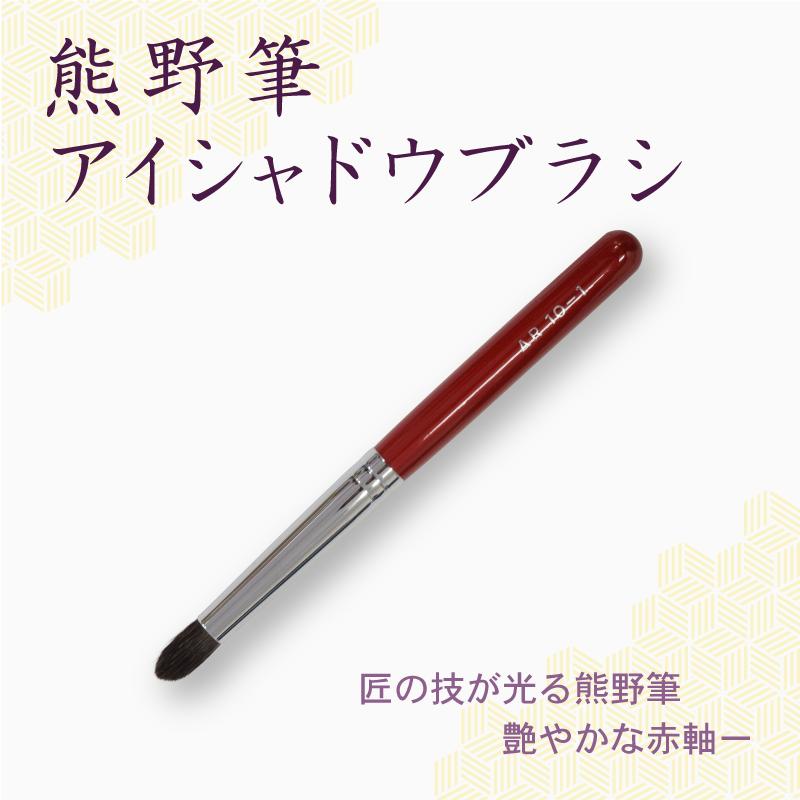 【ネコポス対応可能】赤軸ショートタイプ ARRS10-1  アイシャドウブラシ 灰リス セーブル 混毛  化粧筆 プロ仕様 メイクブラシ さくら筆 熊野筆