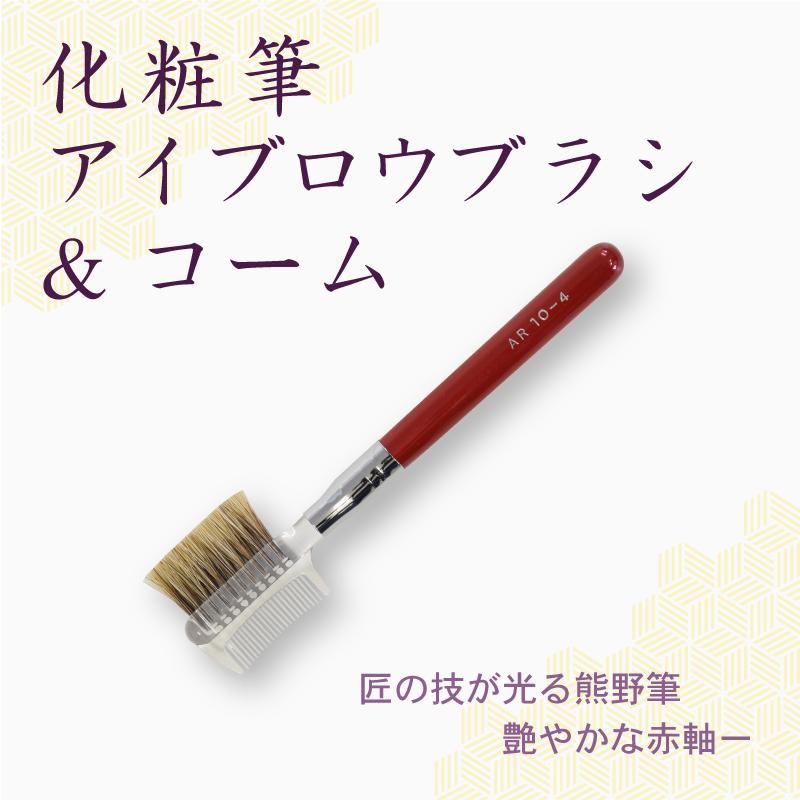 【ネコポス対応可能】赤軸ショートタイプ ARRS10-4 アイブロウブラシ&コーム 馬毛  化粧筆 プロ仕様 メイクブラシ さくら筆 熊野筆