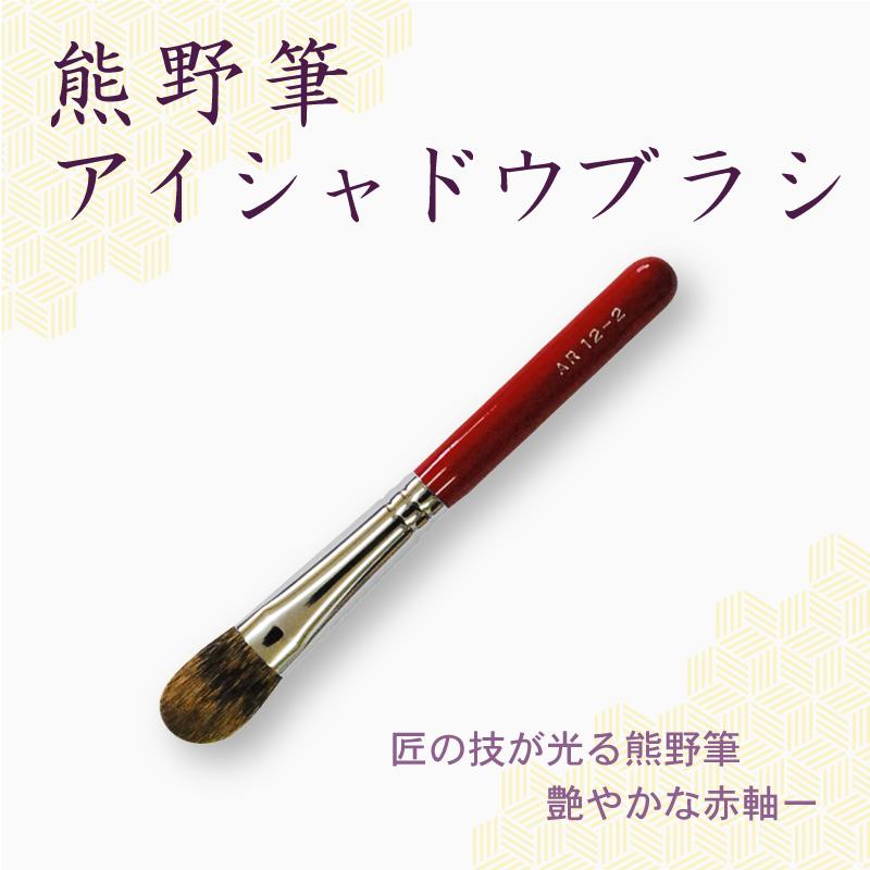 【ネコポス対応可能】赤軸ショートタイプ ARRS12-2 アイシャドウブラシ 松リス セーブル 混毛  化粧筆 プロ仕様 メイクブラシ さくら筆 熊野筆