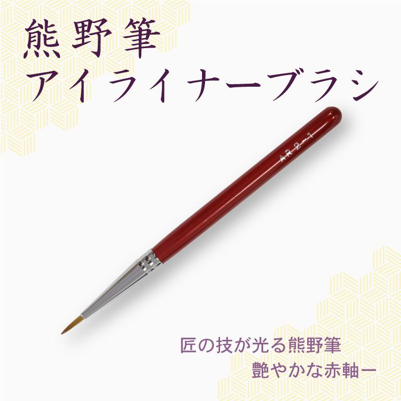 【ネコポス対応可能】赤軸ショートタイプ ARRS2-1 アイライナーブラシ セーブル100%  化粧筆 プロ仕様 メイクブラシ さくら筆 熊野筆