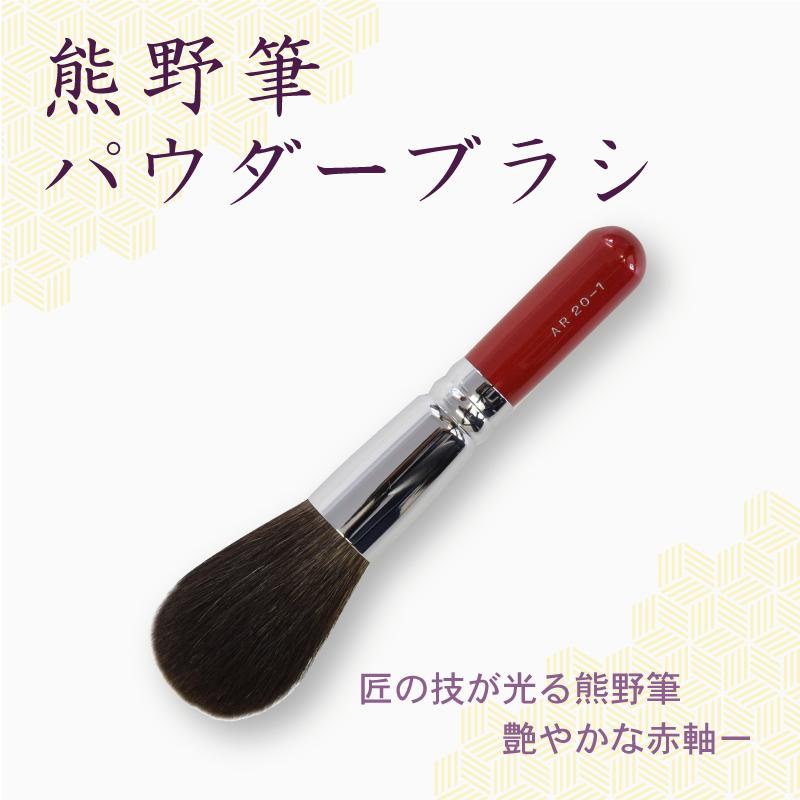 【送料無料】赤軸ショートタイプ ARRS20-1 パウダーブラシ 灰リス100%  化粧筆 プロ仕様 メイクブラシ さくら筆 熊野筆