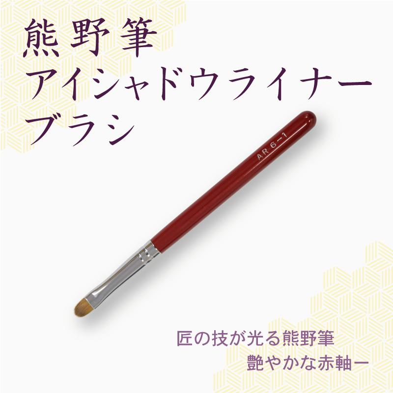 【ネコポス対応可能】赤軸ショートタイプ ARRS6-1 シャドウライナーブラシ セーブル毛100%  化粧筆 プロ仕様 メイクブラシ さくら筆 熊野筆