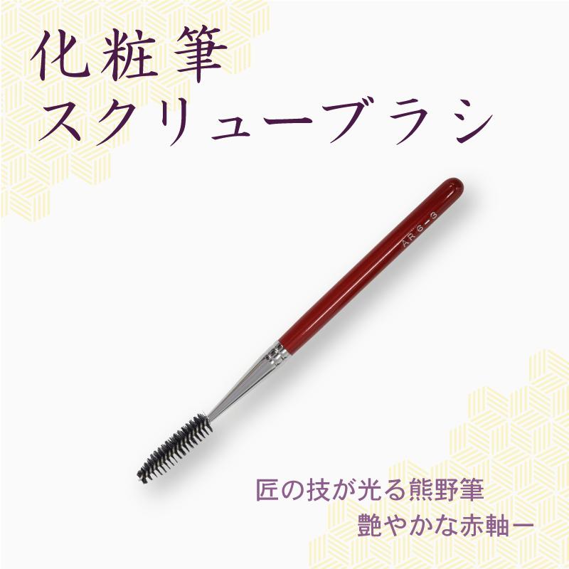 【ネコポス対応可能】赤軸ショートタイプ ARRS6-3 スクリューブラシ ナイロン  化粧筆 プロ仕様 メイクブラシ さくら筆
