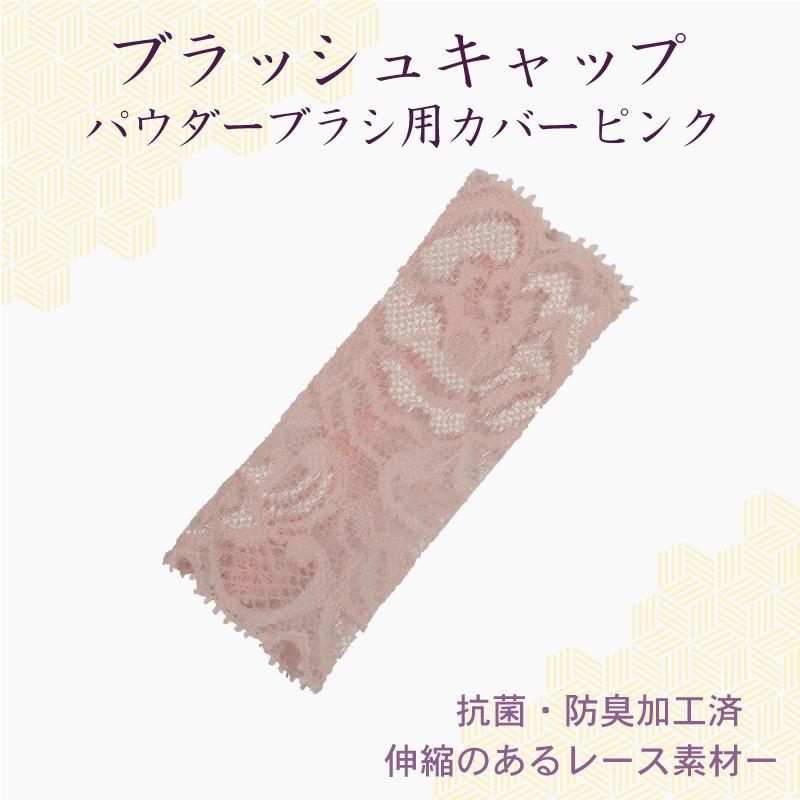 化粧筆専用カバー BCL300PI ブラッシュキャップ パウダーブラシ用カバー ピンク 伸縮のあるレース素材