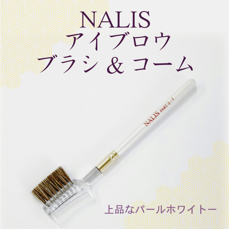 NALIS2-7 アイブロウブラシ&コーム 狸染馬毛 上品なパールホワイト さくら筆 熊野筆