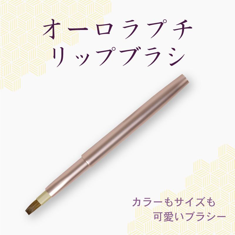 【ネコポス対応可能】OP-06 オーロラリップブラシ 馬毛 イタチ 混毛 ソフトな感触で口紅やグロスもOK リップブラシ 熊野筆