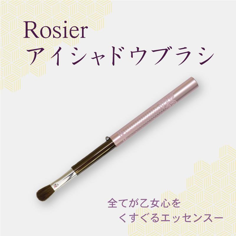 【ネコポス対応可能】ブラウン×ピンクのレース柄がかわいい!RO-2 ロジェ アイシャドウブラシ 馬毛100%  メイクブラシ 携帯用