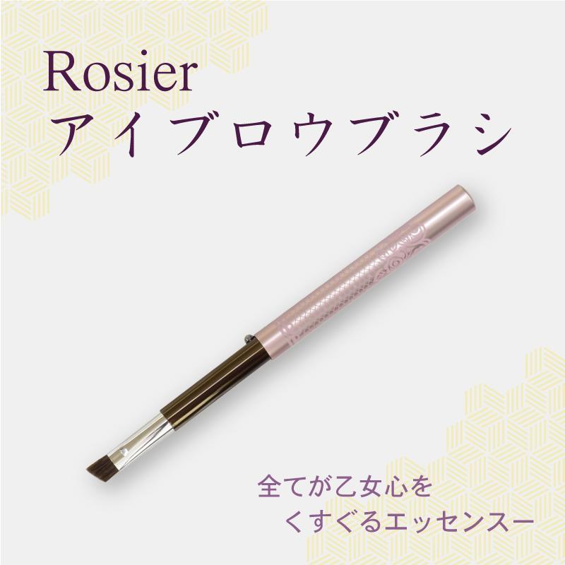 ブラウン×ピンクのレース柄がかわいい!RO-4 ロジェ アイブロウブラシ 馬蹄毛100%  メイクブラシ 携帯用