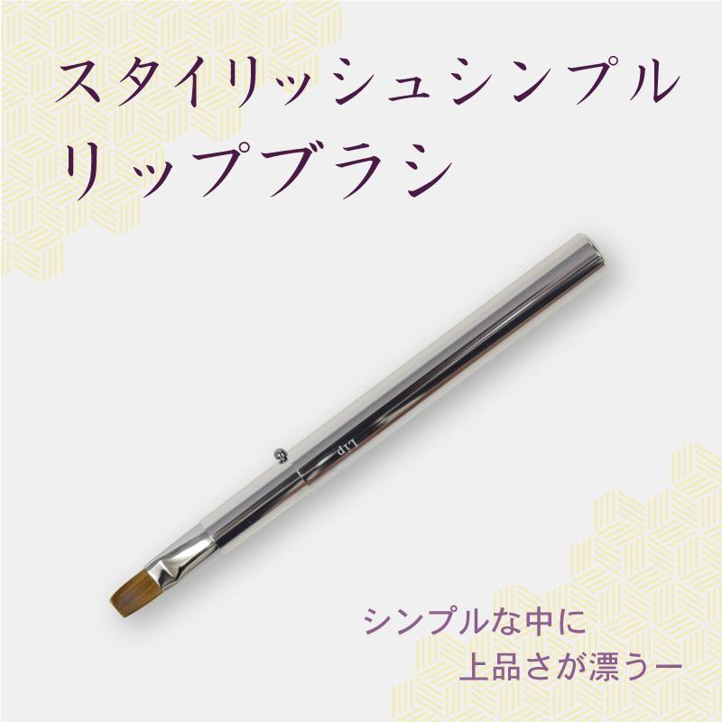 【ネコポス対応可能】SSS-LIP6 スタイリッシュシンプル リップブラシ イタチ100% 高品質のスライドタイプ化粧筆 熊野筆