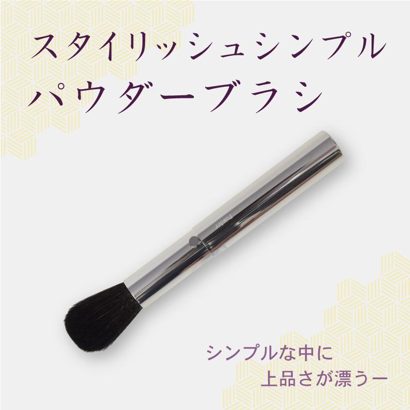 【宅配便のみ】SSS-P1 スタイリッシュシンプル パウダーブラシ 粗光峰100%  高品質のスライドタイプ化粧筆 熊野筆