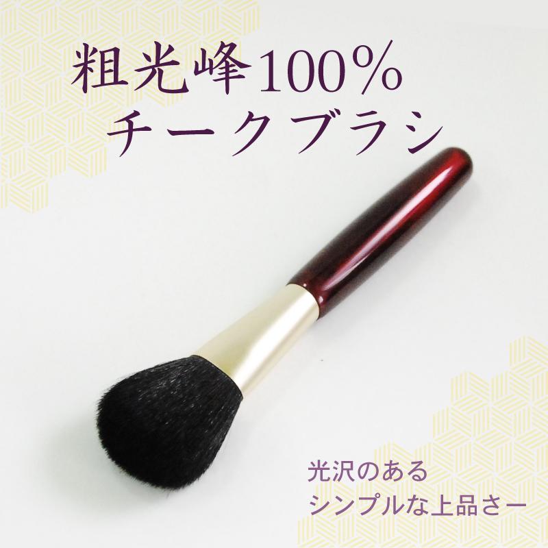 【ネコポス対応可能】cp-1 粗光峰100%チークブラシ 山羊毛100%  化粧筆 メイクブラシ