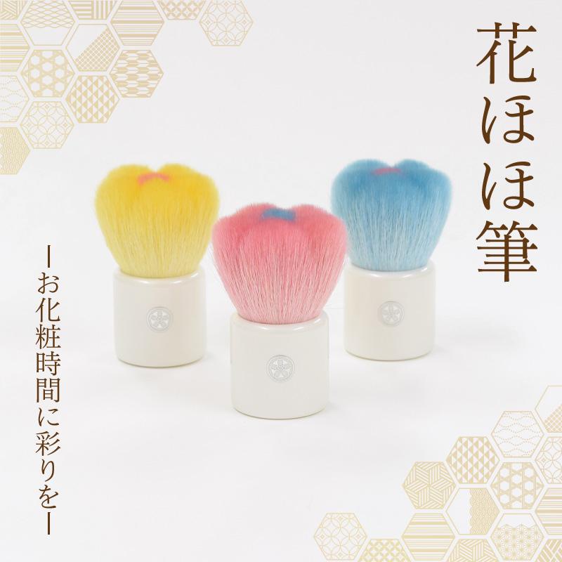 花ほほ筆 お花のかわいいチークブラシ ピンク/ブルー/イエロー 山羊毛/PBT混毛