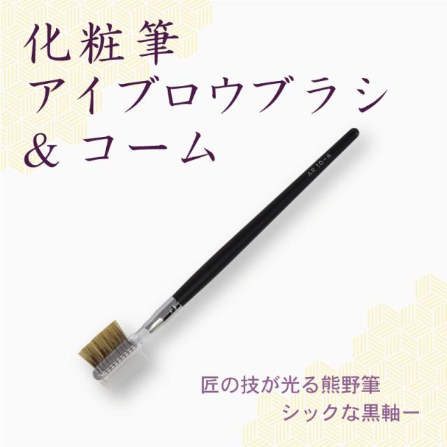 【ネコポス対応可能】黒軸ロングタイプ ARBS10-4 アイブロウブラシ&コーム 馬毛  化粧筆 プロ仕様 メイクブラシ さくら筆 熊野筆