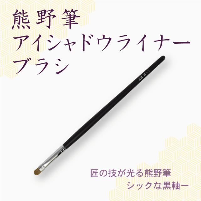 【ネコポス対応可能】黒軸ロングタイプ ARBS6-1 シャドウライナーブラシ セーブル毛100%  化粧筆 プロ仕様 メイクブラシ さくら筆 熊野筆