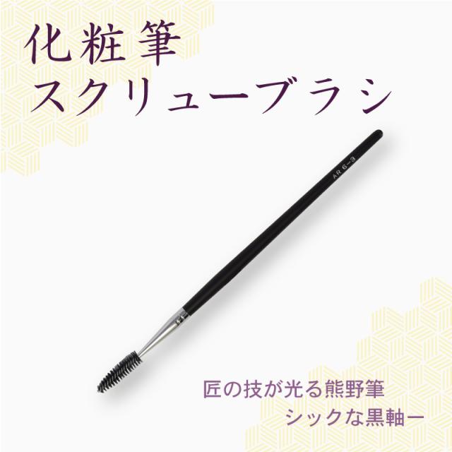【ネコポス対応可能】黒軸ロングタイプ ARBS6-3 スクリューブラシ ナイロン製  化粧筆 プロ仕様 メイクブラシ さくら筆
