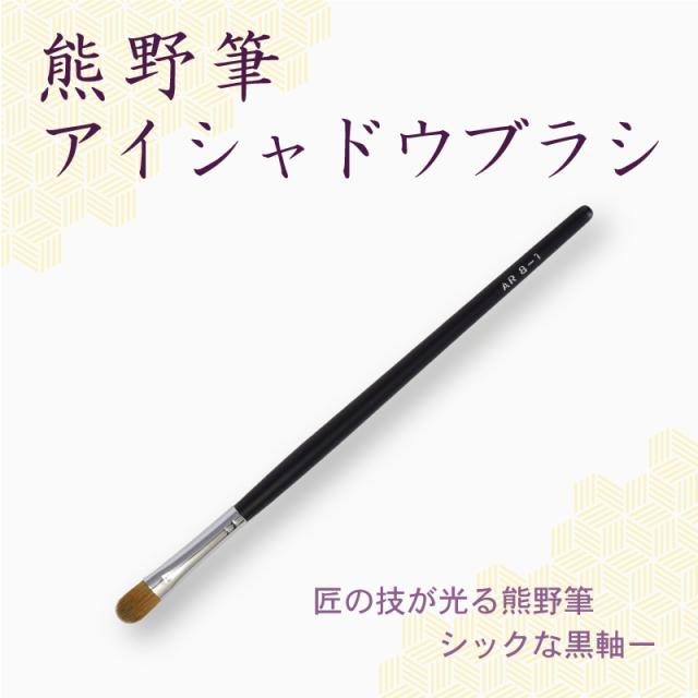 【ネコポス対応可能】黒軸ロングタイプ ARBS8-1 アイシャドーブラシ イタチ毛100%  化粧筆 プロ仕様 メイクブラシ さくら筆 熊野筆