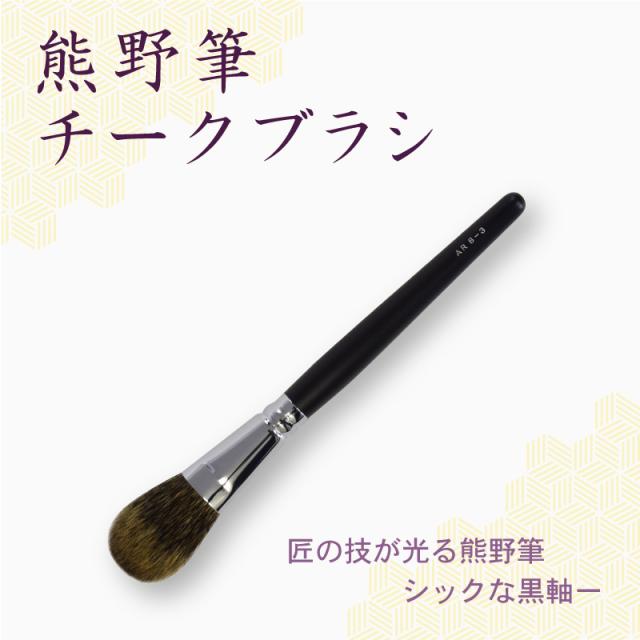 【ネコポス対応可能】黒軸ロングタイプ ARBS8-3 チークブラシ 松リス100%  化粧筆 プロ仕様 メイクブラシ さくら筆 熊野筆