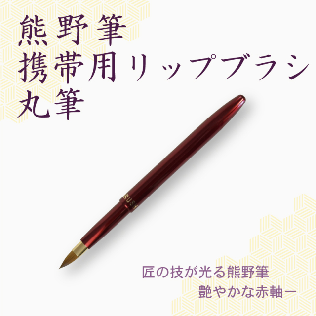【ネコポス対応可能】赤軸ショートタイプ ARRLS-4 携帯用リップブラシ丸筆 イタチ毛100%  化粧筆 プロ仕様 メイクブラシ さくら筆 熊野筆