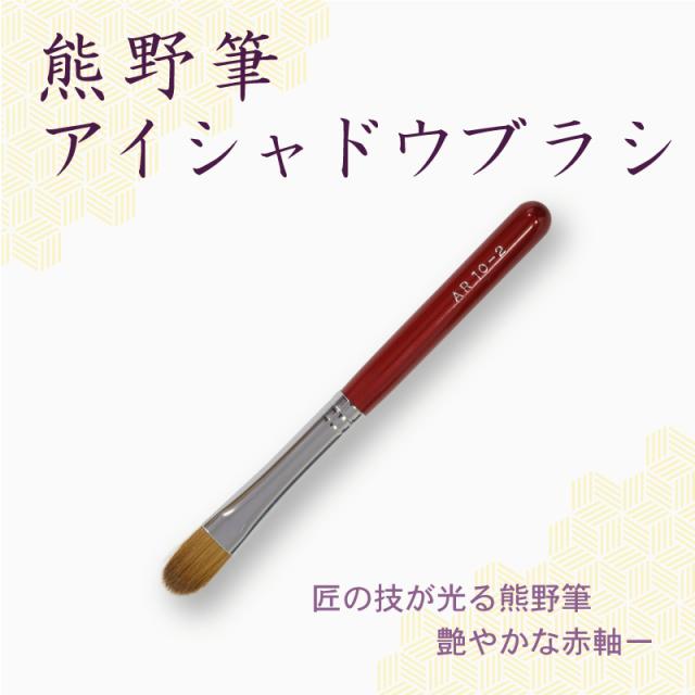 【ネコポス対応可能】赤軸ショートタイプ ARRS10-2  アイシャドウブラシ(中) イタチ毛100%  化粧筆 プロ仕様 メイクブラシ さくら筆 熊野筆