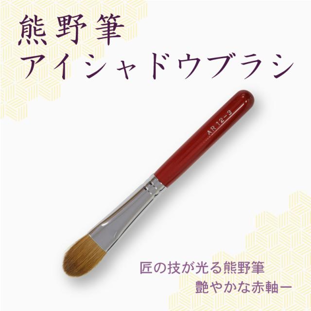 【ネコポス対応可能】赤軸ショートタイプ ARRS12-3 アイシャドウブラシ(大) イタチ毛100%  化粧筆 プロ仕様 メイクブラシ さくら筆 熊野筆