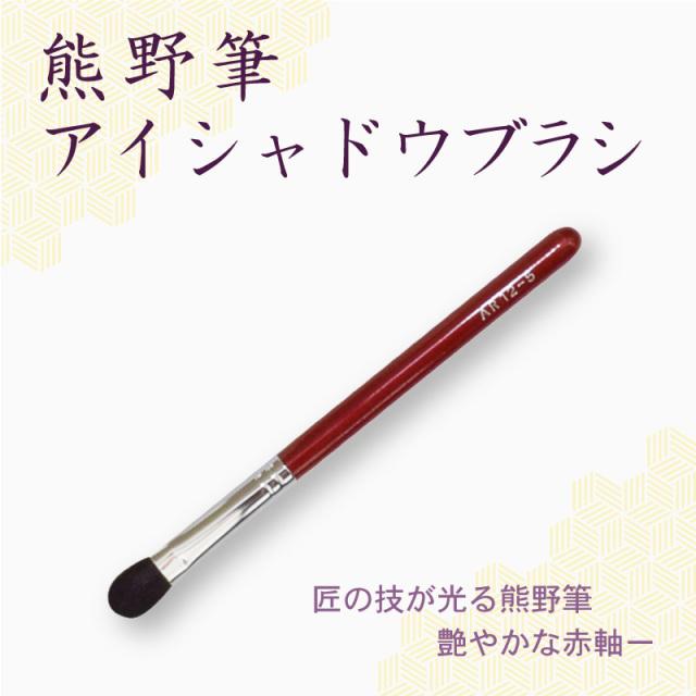 【ネコポス対応可能】赤軸ショートタイプ ARRS12-5 アイシャドウブラシ(小) 馬毛100%  化粧筆 プロ仕様 メイクブラシ さくら筆 熊野筆