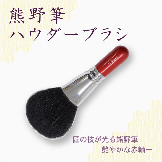 【ネコポス対応可能】赤軸ショートタイプ ARRS20-4 パウダーブラシ 山羊毛100%  化粧筆 プロ仕様 メイクブラシ さくら筆 熊野筆