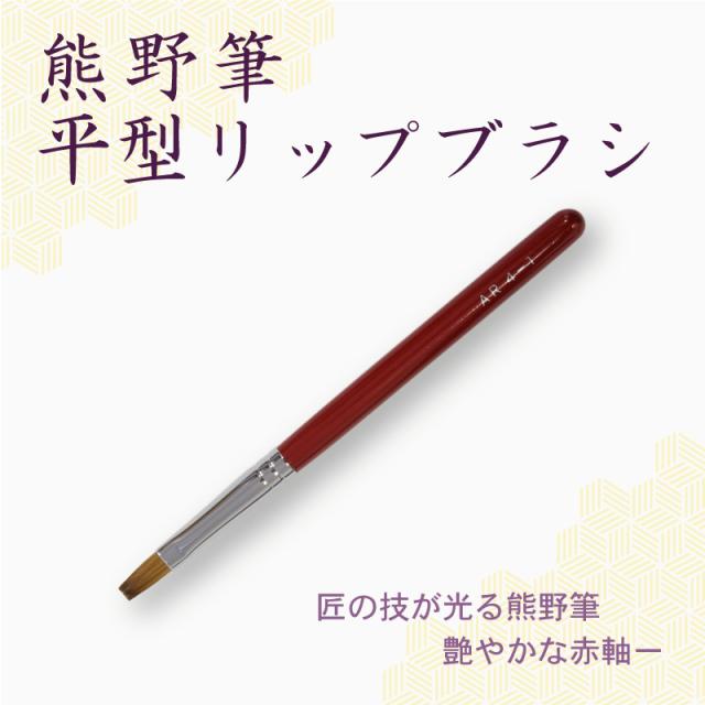 【ネコポス対応可能】赤軸ショートタイプ ARRS4-1 リップブラシ イタチ毛100%  化粧筆 プロ仕様 メイクブラシ さくら筆 熊野筆