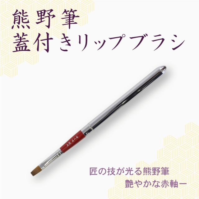 【ネコポス対応可能】赤軸ショートタイプ ARRS4-4 蓋付きリップブラシ イタチ毛100%  化粧筆 プロ仕様 メイクブラシ さくら筆 熊野筆