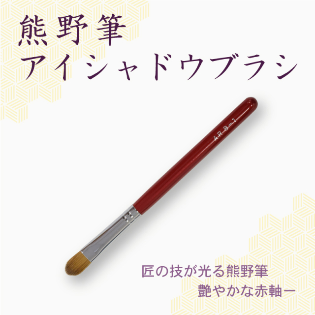 【ネコポス対応可能】赤軸ショートタイプ ARRS8-1 アイシャドウブラシ(小) イタチ毛100%  化粧筆 プロ仕様 メイクブラシ さくら筆 熊野筆