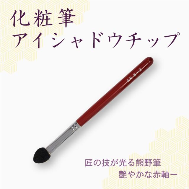 【ネコポス対応可能】赤軸ショートタイプ ARRS8-2 アイシャドウチップ ルビセル  化粧筆 プロ仕様 メイクブラシ さくら筆