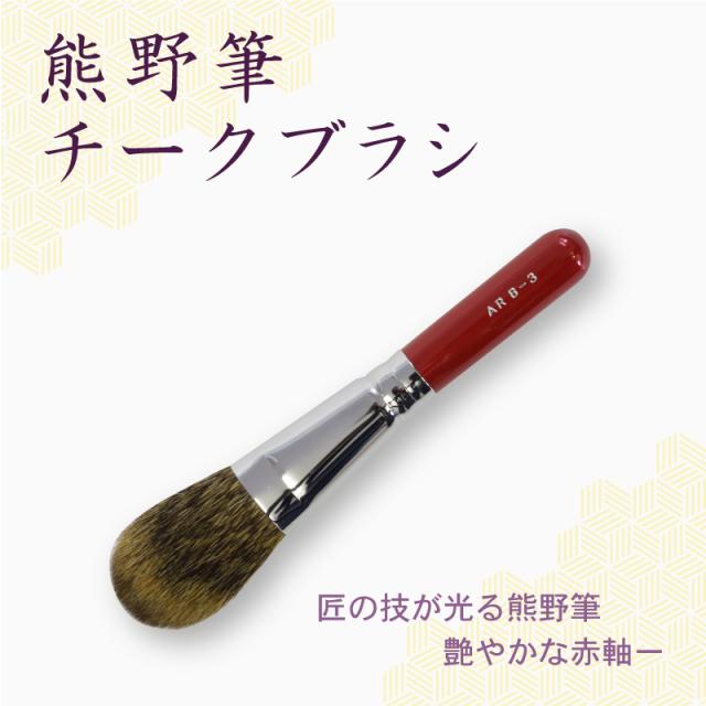 【ネコポス対応可能】赤軸ショートタイプ ARRS8-3 チークブラシ 松リス100%  化粧筆 プロ仕様 メイクブラシ さくら筆 熊野筆