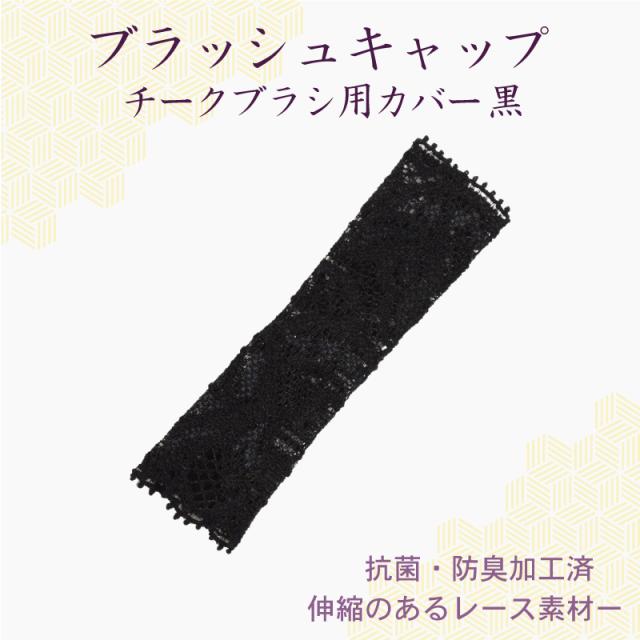 【ネコポス対応可能】化粧筆専用カバー BCL200BK ブラッシュキャップ チークブラシ用 黒 伸縮のあるレース素材