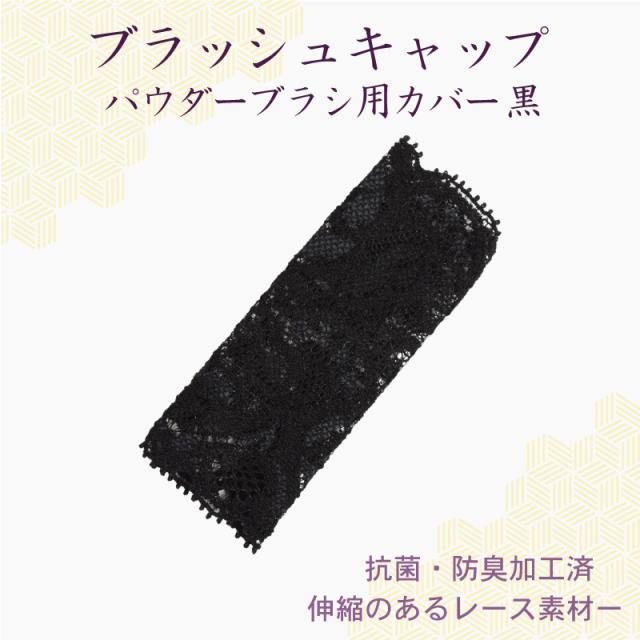 【ネコポス対応可能】化粧筆専用カバー BCL300BK ブラッシュキャップ パウダーブラシ用カバー 黒 伸縮のあるレース素材