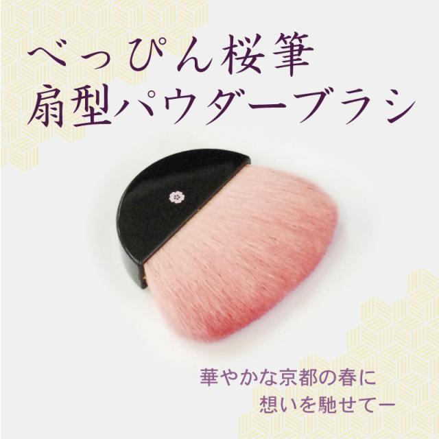 BP-4 べっぴん桜筆扇型パウダーブラシ 山羊毛100% さくら筆 熊野筆